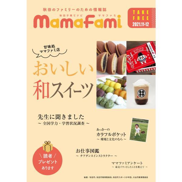 フリーペーパーママファミ 各号 mamafami-web 02