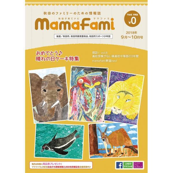 フリーペーパーママファミ 各号 mamafami-web 11