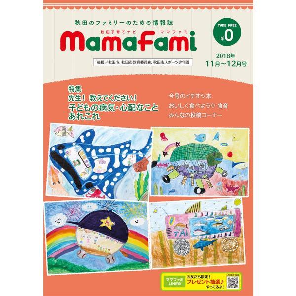 フリーペーパーママファミ 各号 mamafami-web 12
