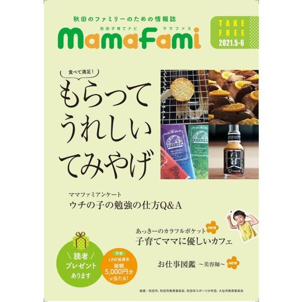 フリーペーパーママファミ 各号 mamafami-web 03