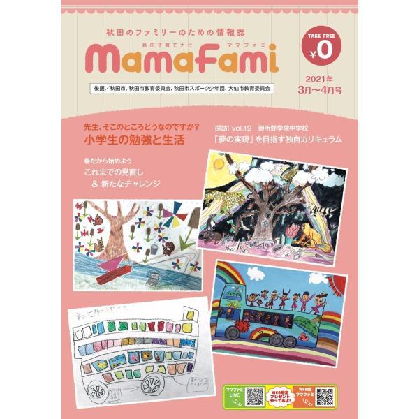フリーペーパーママファミ 各号 mamafami-web 04