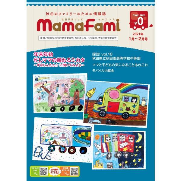 フリーペーパーママファミ 各号 mamafami-web 05