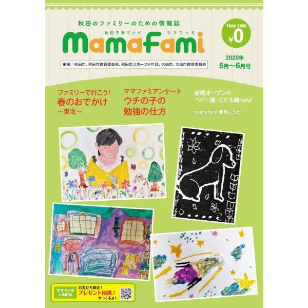 フリーペーパーママファミ 各号 mamafami-web 06