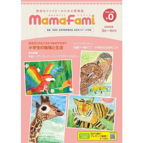 フリーペーパーママファミ 各号 mamafami-web 07