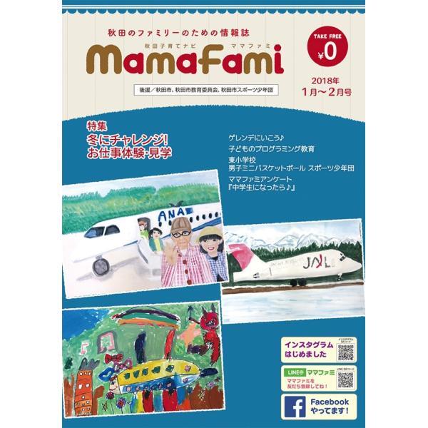 フリーペーパーママファミ 各号 mamafami-web 08