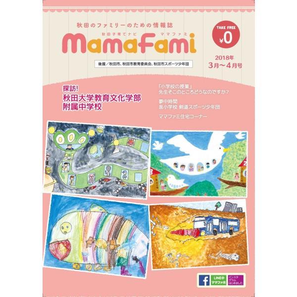 フリーペーパーママファミ 各号 mamafami-web 09