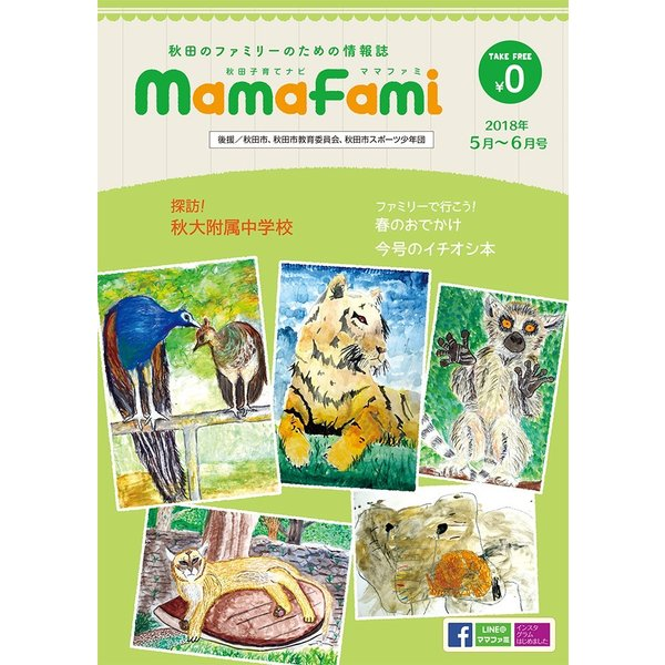 フリーペーパーママファミ 各号 mamafami-web 10