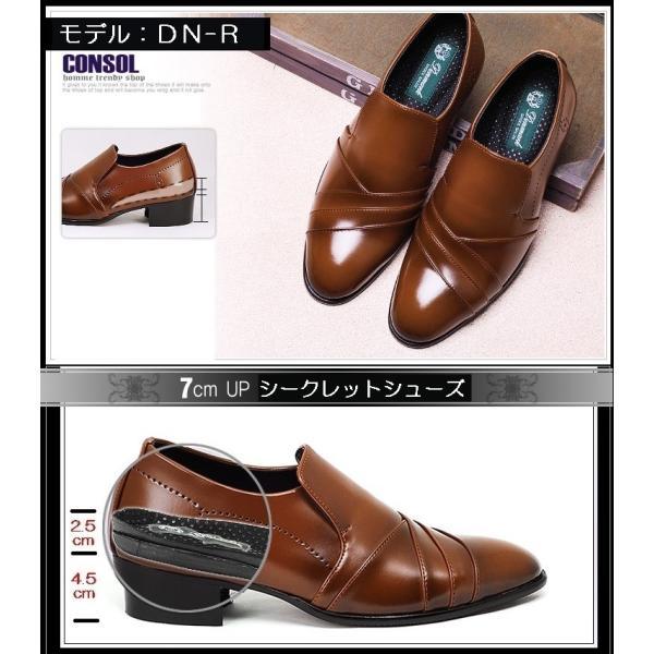 シークレットシューズ モデル DN-R 身長 7cm UP 脚長靴 シークレットインソール 入り メンズ ビジネスシューズ シークレットブーツ 上げ底 厚底|mamama-mall