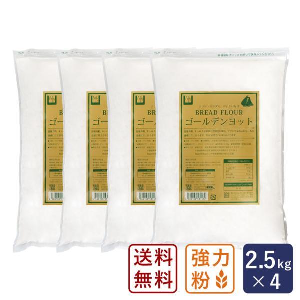 セット 最強力粉 ゴールデンヨット パン用小麦粉 2.5kg×4(10kg)送料無料【沖縄は別途追加送料】