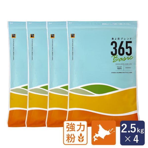 リニューアル 春よ恋ブレンド365Basic 2.5kg×4(10kg) 北海道産パン用小麦粉  国産小麦粉 強力粉 パン作り まとめ買い