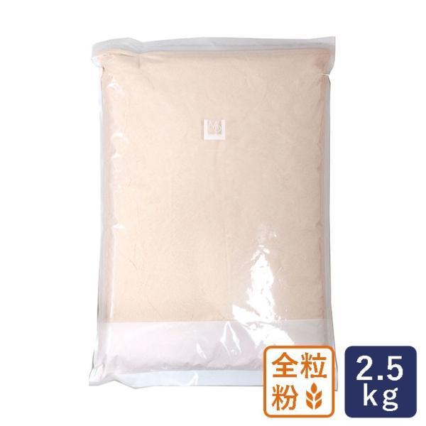 全粒粉 スーパーファインハード 2.5kg 小麦全粒粉