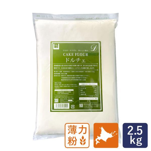 薄力粉 ドルチェ 菓子用小麦粉 2.5kg 北海道産 シフォンケーキ スポンジケーキ パウンドケーキ クッキー 江別製粉 国産小麦粉