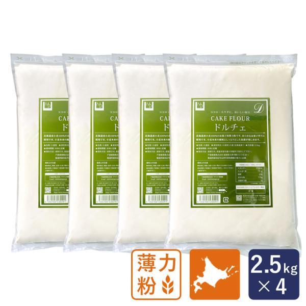 薄力粉 ドルチェ 菓子用小麦粉 2.5kg×4(10kg) 北海道産 シフォンケーキ スポンジケーキ パウンドケーキ クッキー 江別製粉 国産小麦粉 お菓子作り