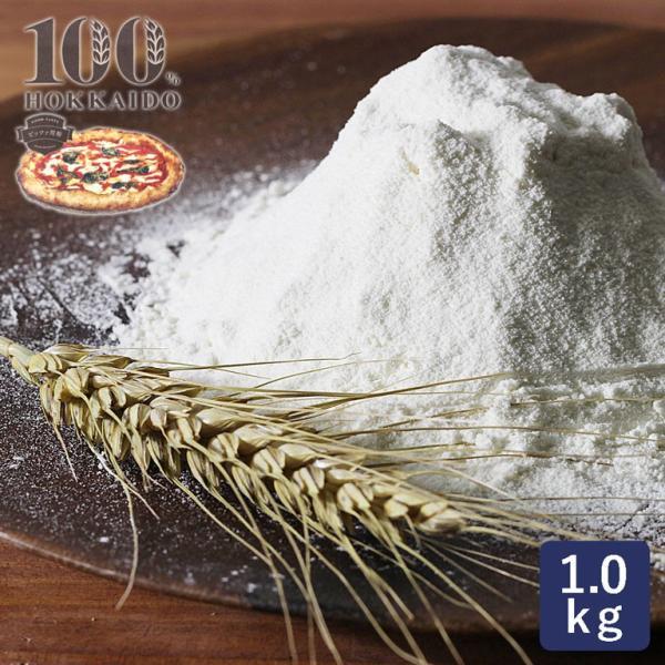 ピザ用粉 100%HOKKAIDO ピッツァ用粉 1kg 北海道産 ピッツァ