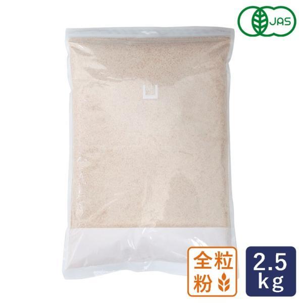 全粒粉 有機JAS オーガニック全粒粉 強力タイプ 2.5kg 有機全粒粉