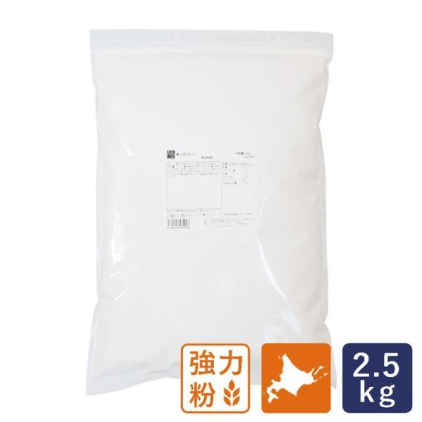 強力粉 春よ恋100 #1 北海道産パン用小麦粉 2.5kg 国産