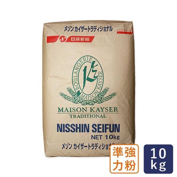 準強力粉 メゾンカイザートラディショナル フランスパン用小麦粉 日清製粉 業務用 10kg