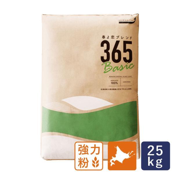 強力粉 春よ恋ブレンド365Basic 北海道産パン用小麦粉 25kg 国産小麦粉 パン作り 【沖縄は別途追加送料必要】