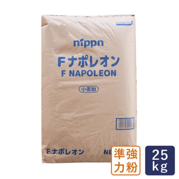 準強力粉 Fナポレオン フランスパン用小麦粉 ニップン 業務用 25kg【沖縄県は別途追加送料必要】