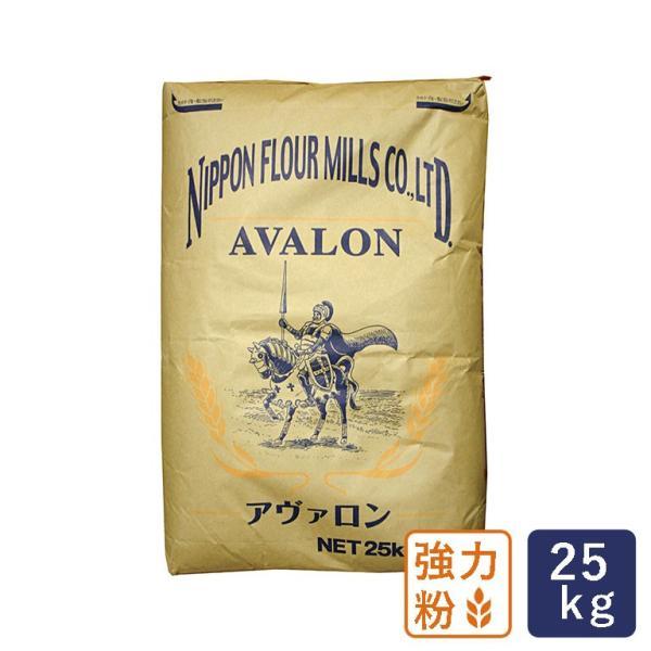 強力粉 アヴァロン(1CW) パン用小麦粉 日本製粉 業務用 25kg【沖縄県は別途追加送料必要】