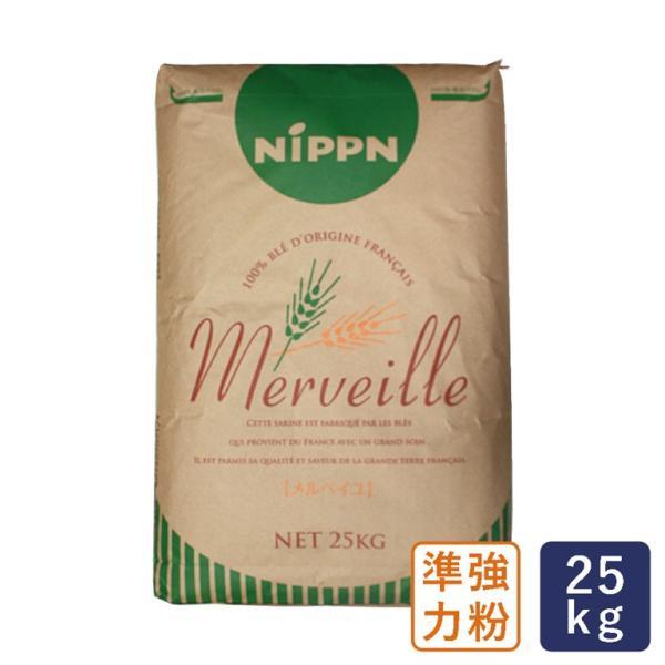 準強力粉 メルベイユ フランスパン用小麦粉 業務用 25kg 【沖縄県は別途追加送料必要】