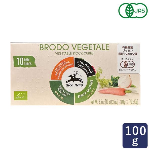 有機JAS 有機野菜ブイヨン・キューブタイプ alcenero アルチェネロ 100g オーガニック