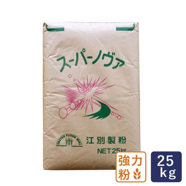 強力粉 スーパーノヴァ(1CW) 江別製粉 業務用 25kg パン用小麦粉【沖縄県は別途追加送料必要】