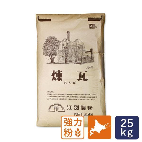 強力粉 煉瓦 江別製粉 業務用 25kg 北海道産小麦粉【沖縄は別途追加送料必要】