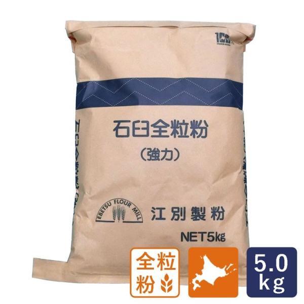 全粒粉 北海道産 石臼全粒粉(強力) 江別製粉 業務用 5kg 石臼挽き 国産小麦全粒粉