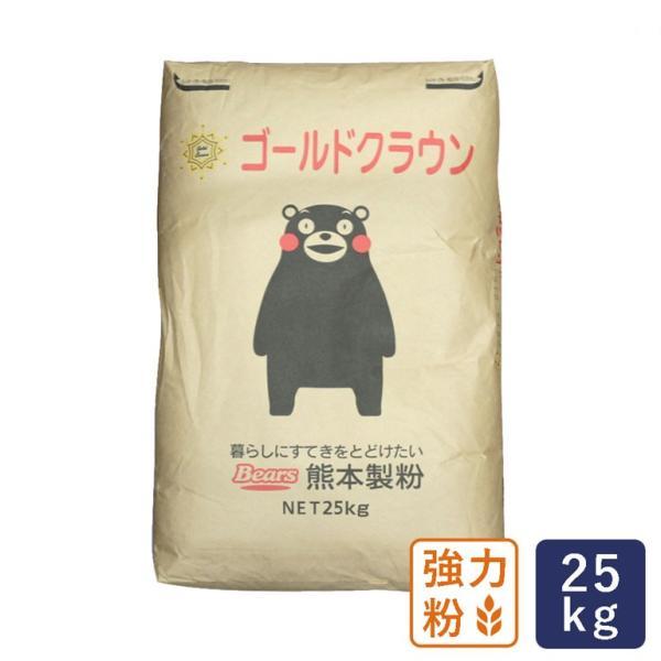 強力粉 ゴールドクラウン パン用小麦粉 熊本製粉 業務用 25kg【沖縄県は別途追加送料必要】