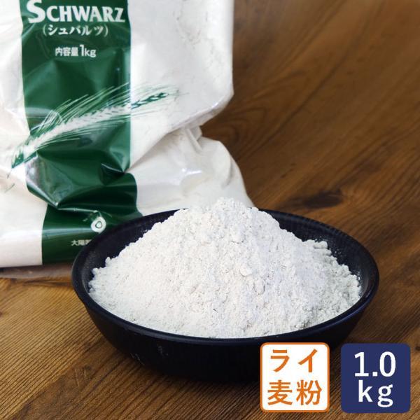 ライ麦粉 シュバルツ(SCHWARZ)細挽き 大陽製粉 1kg