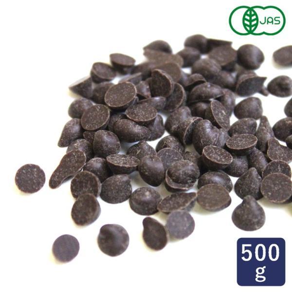チョコレート 有機JAS 有機チョコチップ50% 500g クーベルチュール チョコレートチップ
