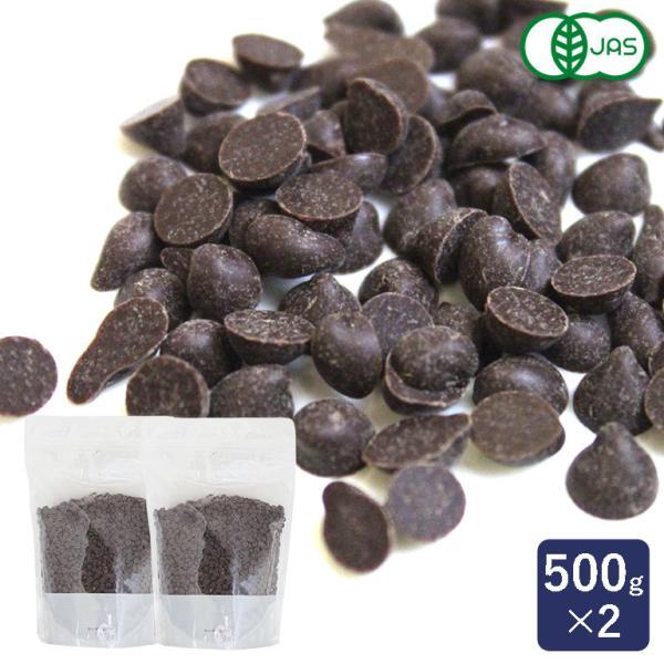 チョコレート 有機JAS 有機チョコチップ50% 500g×2(1kg) クーベルチュール チョコレートチップ