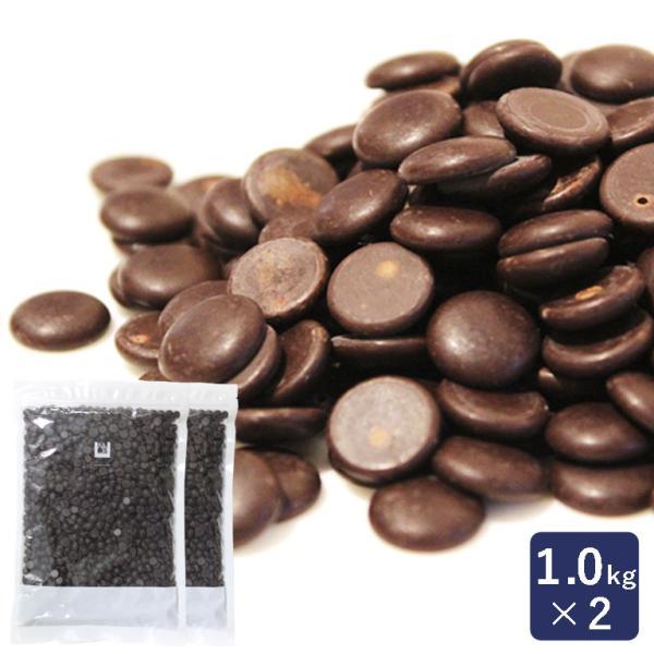 チョコレート ベルギー産 ダークチョコレート カカオ60%  1kg×2(2kg)クーベルチュール ビターチョコレート 製菓用チョコレート 手作り