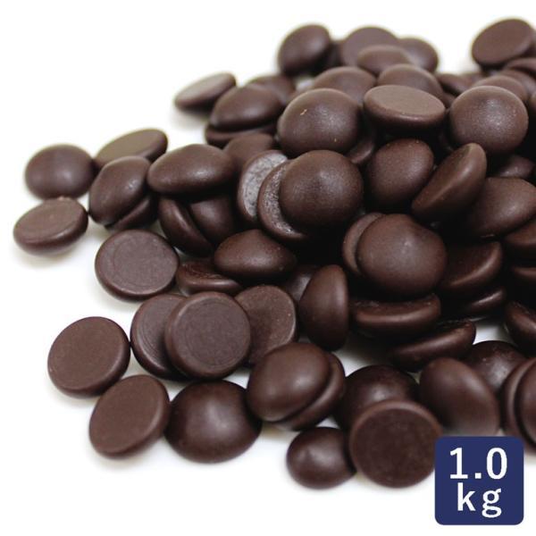 チョコレートベルギー産ダークチョコレートカカオ71.4%1kgクーベルチュールビターチョコレート