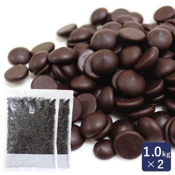 チョコレート ベルギー産 ダークチョコレート カカオ71.4% 1kg×2(2kg)クーベルチュール ビターチョコレート