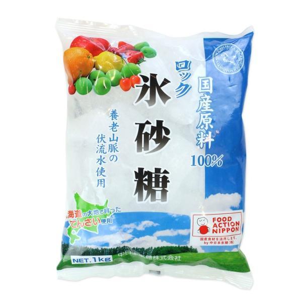 砂糖 氷砂糖 ロック 国産原料100% 中日本氷砂糖 1kg