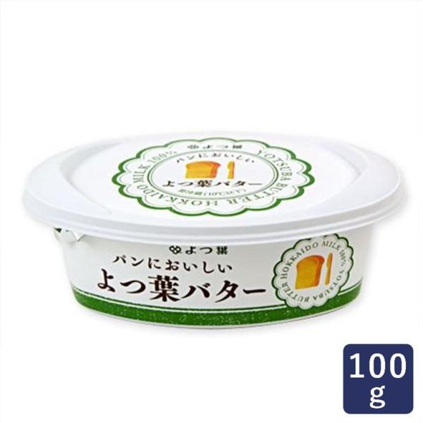 よつ葉 パンにおいしいよつ葉バター 100g バター 有塩 よつ葉乳業 よつば