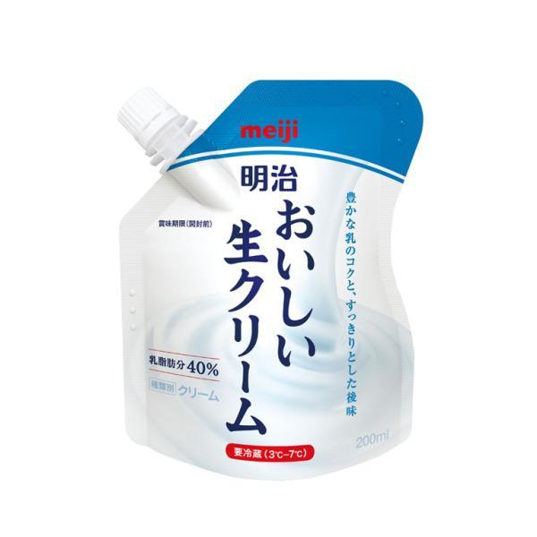 生クリーム 北海道十勝純乳脂 明治 200ml 乳脂肪35% ホイップクリーム 生クリーム配合