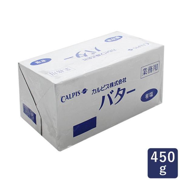 【お一人様1個まで】バター カルピス(株)バター 有塩 450g