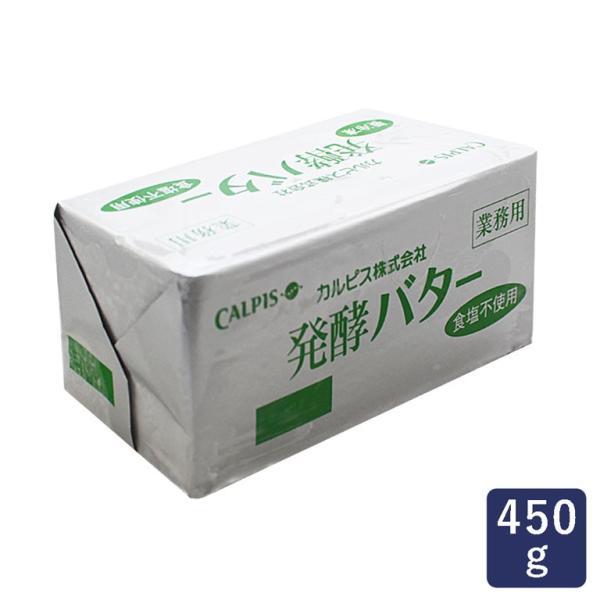 【お一人様1個まで】バター カルピス(株)発酵バター 食塩不使用 450g