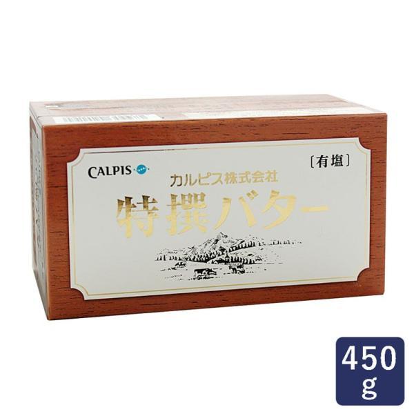 【お一人様5個まで】バター カルピス(株)特撰バター 有塩 450g