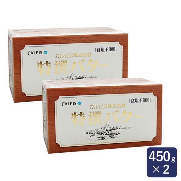 【お一人様2セットまで】バター カルピス(株)特撰バター 食塩不使用 450g×2(900g)まとめ買い