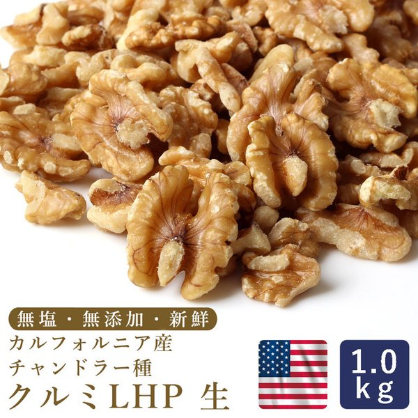 無添加 くるみ 1kg 生クルミ LHP 無塩 カリフォルニア チャンドラー種 チャック付き袋 脱酸素剤入り 胡桃 ナッツ