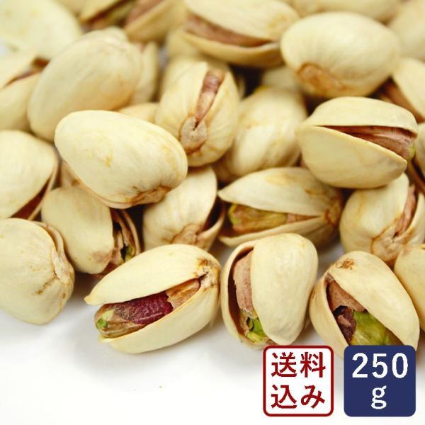 素焼きピスタチオ(殻付) 無塩 250g ナッツ おつまみ 【ゆうパケット/送料無料】