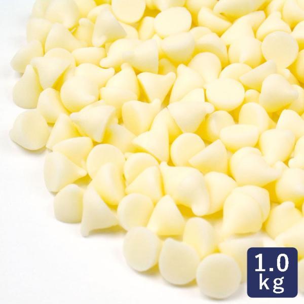 チョコレート ホワイトチョコチップ 5号 1kg