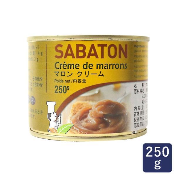 サバトン マロンクリーム 250g 栗 缶詰