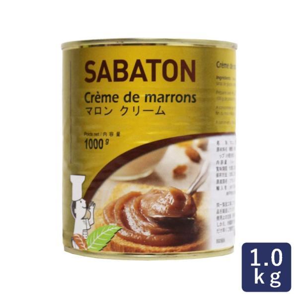 サバトン マロンクリーム 1kg 栗 缶詰