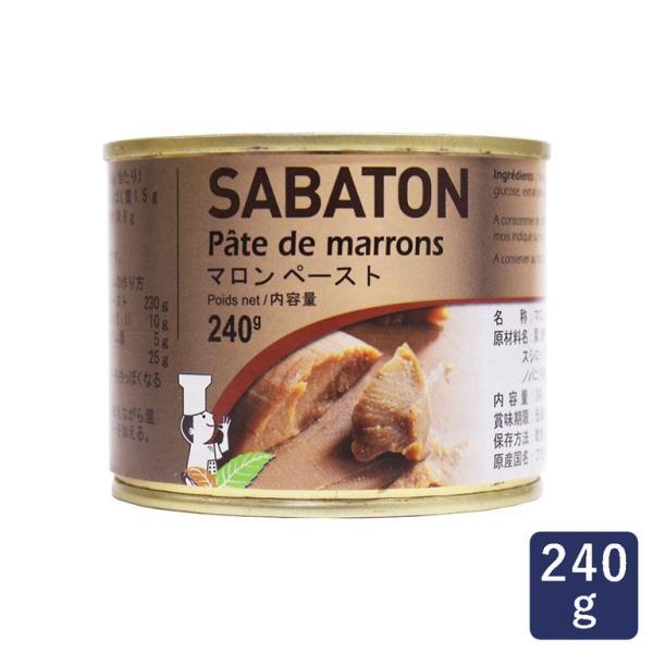 サバトン マロンペースト 240g 栗 缶詰