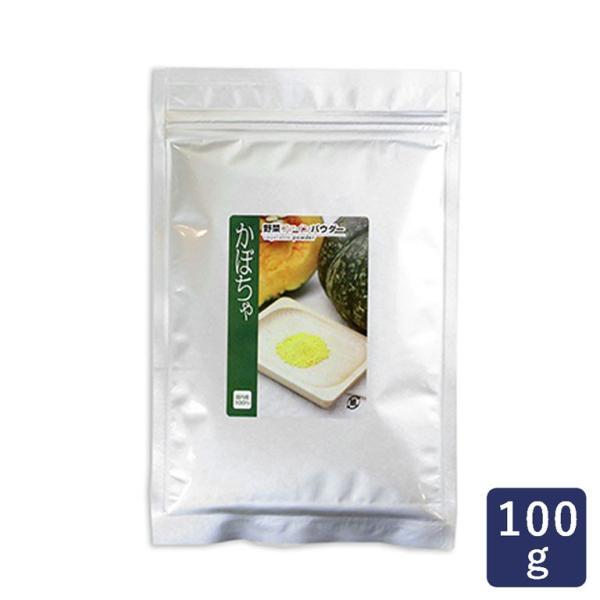 国産 かぼちゃパウダー 三笠産業 100g 野菜パウダー 無添加